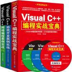 Visual C++编程实战宝典+Visual C++游戏开发案例实战+Visual C++网络编程案例实战(套装全3