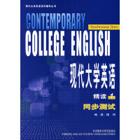 现代大学英语(1)(精读)(同步测试)