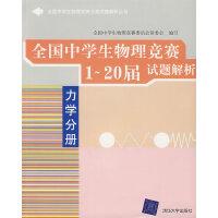 全国中学生物理竞赛1-20届试题解析:力学分册
