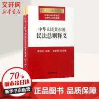 中华人民共和国民法总则释义 李适时 主编