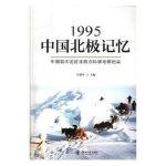 1995北极记忆 位梦华 编 中国海洋大学出版社 9787567015524