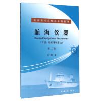 【旧书二手书8成新】航海仪器下册 船舶导航雷达 第2版第二版 刘彤 大连海事大学出版社 97875