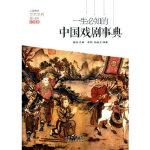 一生必知的中国戏剧事典 崔杨,李哲,杨金戈著 内蒙古人民出版社