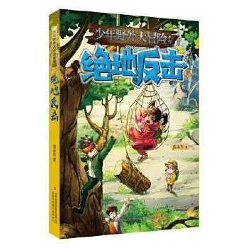 少年野外大冒险系列  绝地反击