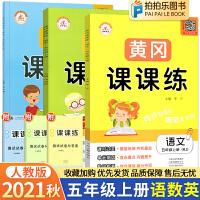 黄冈课课练五年级上册语文数学英语 人教部编版