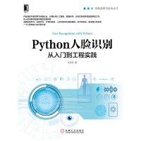 Python人脸识别:从入门到工程实践