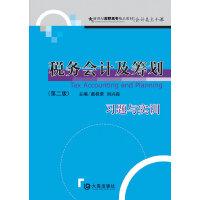 税务会计及筹划习题与实训(第二版)