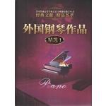 外国钢琴作品精选1(全国普通高等学校音乐专业钢琴教学丛书)