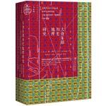 九色鹿・大食东部历史地理研究:从阿拉伯帝国兴起到帖木儿朝时期的美索不达米亚、波斯和中亚诸地