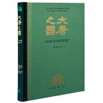 大唐之国:1400年的记忆遗产