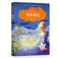 【彩图注音版】格林童话 小学生带拼音一年级二年级三年级格林童话选全集一本装儿童书籍7-10岁小学生课外阅读书籍必读班主