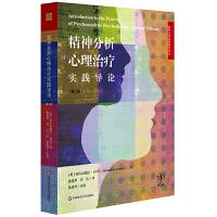 精神分析心理治疗实践导论(一本相当实用的精神分析学派心理治疗教科书)