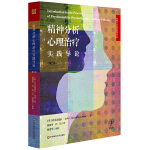 精神分析心理治�����`�д�(一本相����用的精神分析�W派心理治��教科��)
