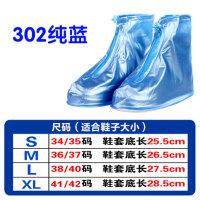 韩版时尚男女士户外旅行雨鞋套学生加厚下雨天雨靴脚套家居家纺生活日用雨具用品