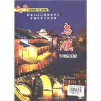 中国行-千年古填乌镇DVD( 货号:2000014982642)