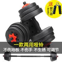 哑铃男士家用练臂肌包胶可调节10kg20kg30公斤杠铃健身器材
