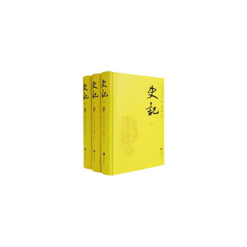 史记(精装新版,全三册) 正版书籍 限时抢购 当当低价 团购更优惠 13521405301 (V同步)