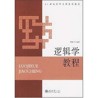 【旧书二手书8成新】逻辑学教程 郭彩琴 北京大学出版社 9787301115992