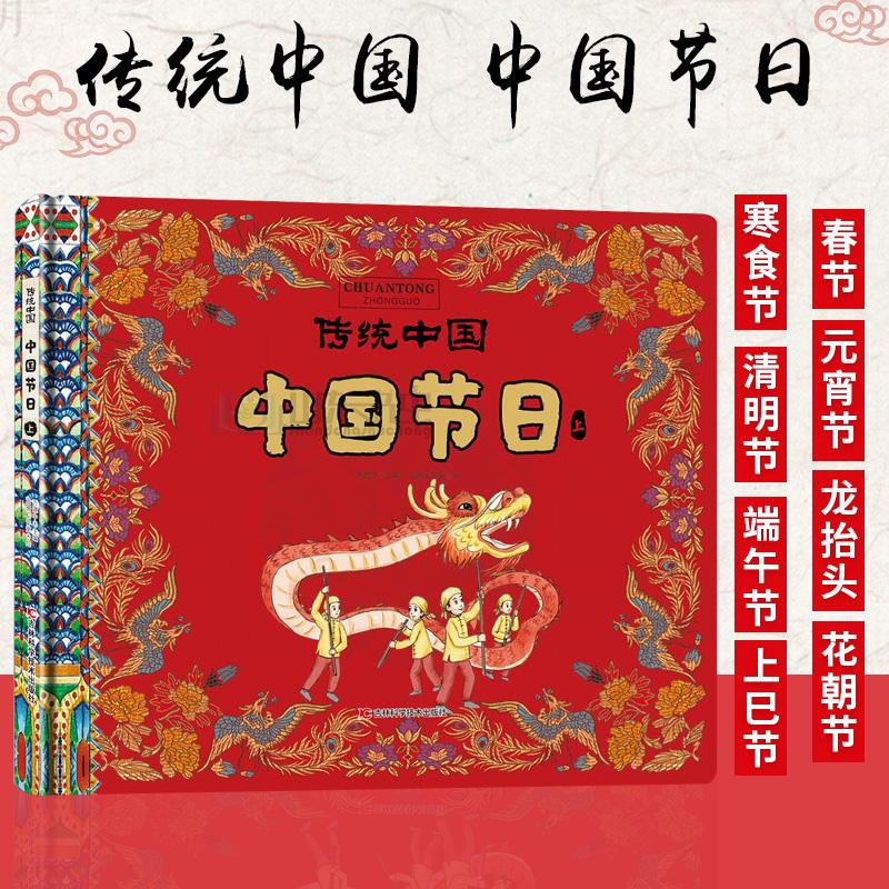 传统中国 中国节日 中国年原创图画书系列春节习俗中国传统文化启蒙儿童图画故事书过年啦过年了欢乐中国年绘本春节互动玩具书籍