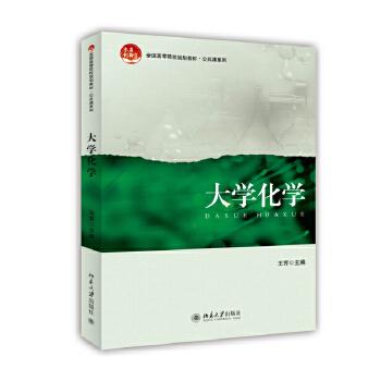 大学化学 王芳 北京大学出版社 正品保证,70%城市次日达,进入店铺更多优惠!
