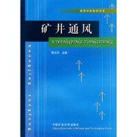 【新书店正版】矿井通风,黄元平,中国矿大出版社9787810213820