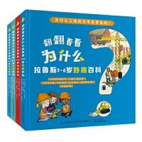 正版 翻翻看看�槭裁�-拉�斯3-6�q妙趣百科全4�钥巳R��・弗�_�_���W�可以激�l孩子的好奇心和探索欲�孩子一�思考一�了解