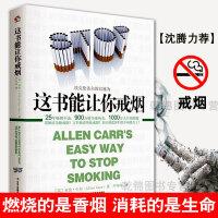 【樊登】这本书能让你戒烟 这书能帮你戒烟养生保健 亚伦卡尔 沈腾微博 烟民戒烟指导方法 家庭健康医生畅销书籍神器