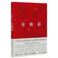 金骏眉 徐庆生,江志东,徐希西等 9787109266292 中国农业出版社有限公司