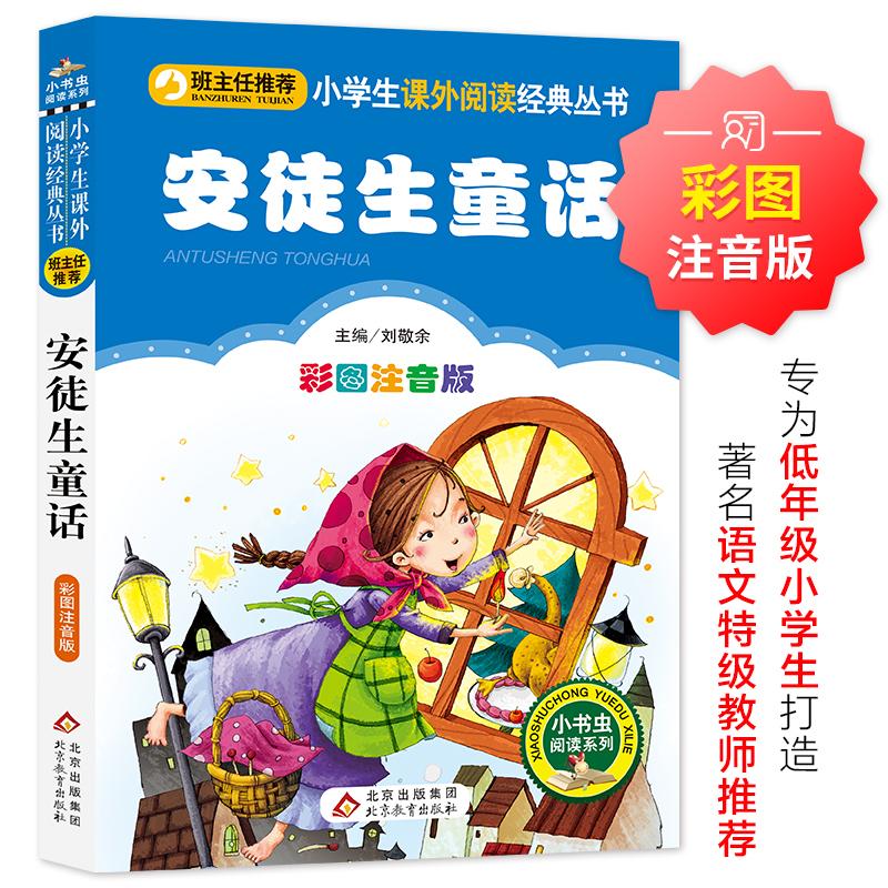 """""""统编版 快乐读书吧 三年级(上)安徒生童话(彩图注音版)指定阅读 小学生语文新课标必读丛书 全国名校班主任隆重推荐,专为孩子量身订做的阅读书目。畅销10年,经久不衰,发行量超过7000万册,中国小学生喜爱的图书之一。"""