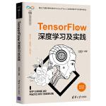 TensorFlow深度学习及实践(人工智能科学与技术丛书)