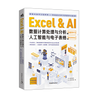 Excel & AI数据计算处理与分析之深度学习――人工智能与电子表格的超完美结合