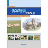 食草动物饲养学杨富裕、王成章 中国农业科学技术出版社