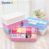 Yeya也雅 多功能袜子内裤内衣收纳盒带盖整理盒抽屉柜衣柜收纳盒