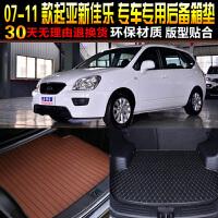 07/08/09/10/11款起亚进口新佳乐专车专用尾箱后备箱垫子