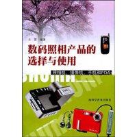 【旧书二手书9成新】数码照相产品的选择与使用:照相机、摄像机、手机和PDA【蝉】