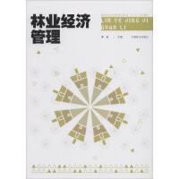 林业经济管理 中国林业出版社出版社