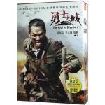 勇士之城(上下) 贾东岩,李文强,张帆 中国电影出版社