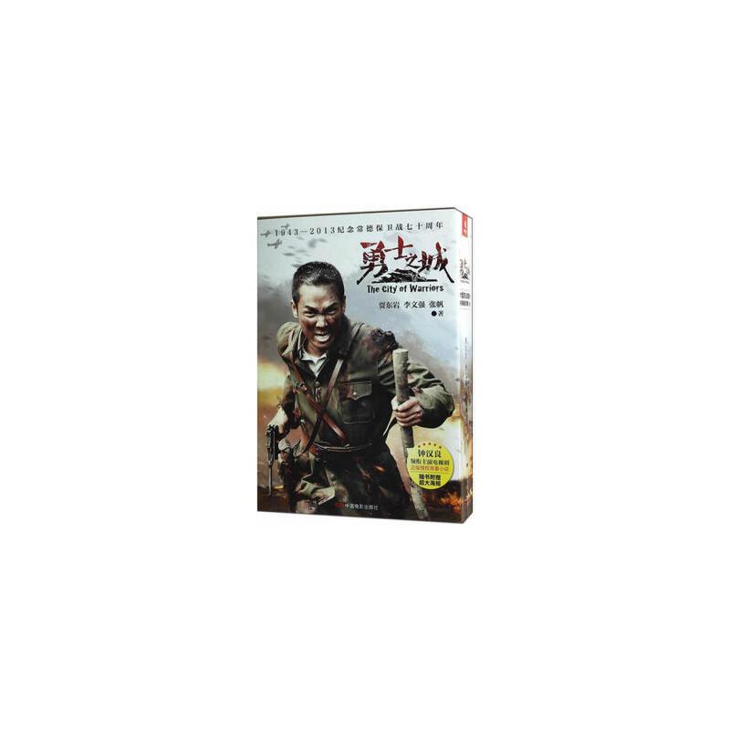 勇士之城(上下) 贾东岩,李文强,张帆 中国电影出版社 书籍正版!好评联系客服有优惠!谢谢!