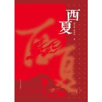 【新书店正版】西夏,郭文斌,韩银梅,人民文学出版社9787020077670