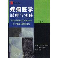 疼痛医学原理与实践,樊碧发,人民卫生出版社9787117108218