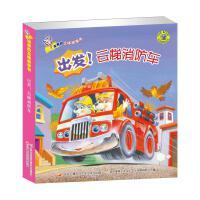 弹出来的立体故事书――出发!云梯消防车