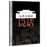 如果文物会说话(用第一人称的方式讲诉来自陕西历史博物馆珍藏的101件国宝文物背后的故事)