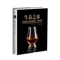 生命之水:艾雷岛威士忌品鉴指南
