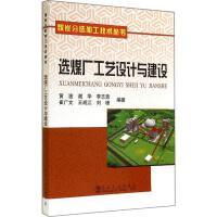 选煤厂工艺设计与建设 冶金工业出版社