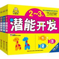 全套3册幼儿全脑潜能分龄分阶开发潜能开发2-5岁幼儿园宝宝早教启蒙左右脑教材图书亲子游戏书籍多元智能开发启蒙认知书学前