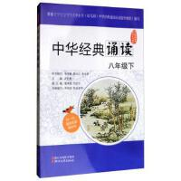 中华经典诵读 八年级下 正版 沈松勤,李剑亮,张金泉 9787533940560