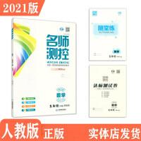2020版 名师测控五年级下册数学 RJ人教版 附随堂练+试卷 5年级数学下册