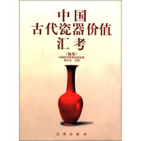 中国古代瓷器价值汇考(瓶卷) 施大光 辽海出版社