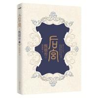 后宫 甄�执� 2,流潋紫,浙江文艺出版社9787533941512