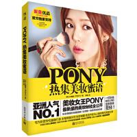 【新书店正版】PONY热集美妆蜜语,(韩)朴惠敏,新世界出版社9787510446245